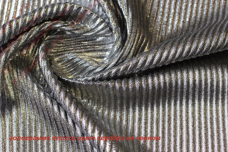 Ткань голограмма плиссе цвет серебро на чёрном