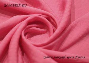 Портьерная ткань хлопок жаккард цвет фуксия