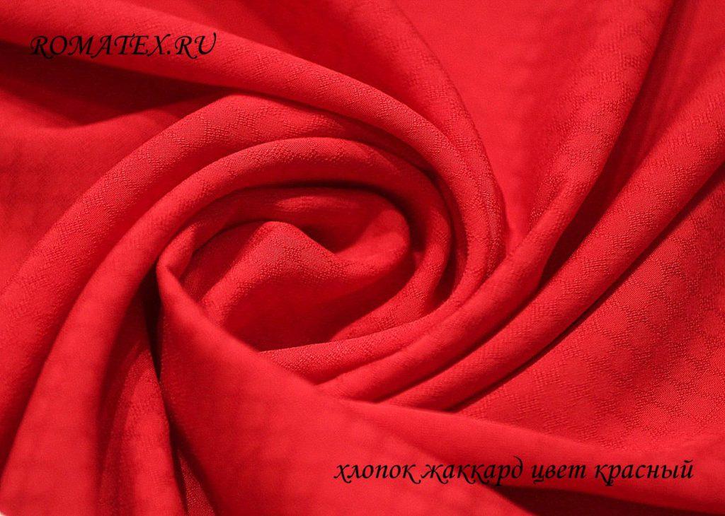 Ткань хлопок жаккард цвет красный