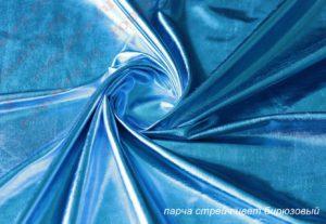 Ткань парча стрейч цвет бирюзовый