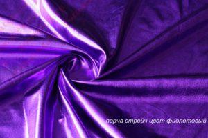 Ткань парча стрейч цвет фиолетовый