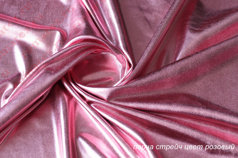 Парча Стрейч цвет розовый
