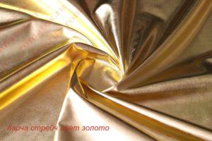 Ткань парча стрейч цвет золото