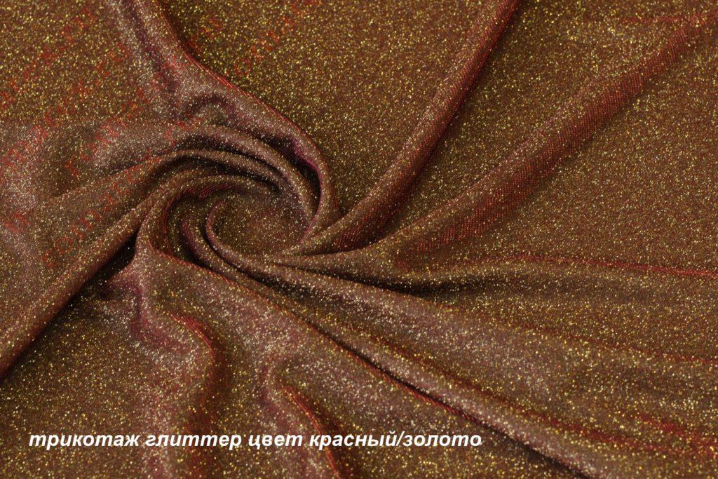 Ткань трикотаж глиттер , красный-золото