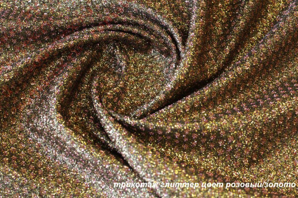 Ткань трикотаж глиттер цвет розовый-золото