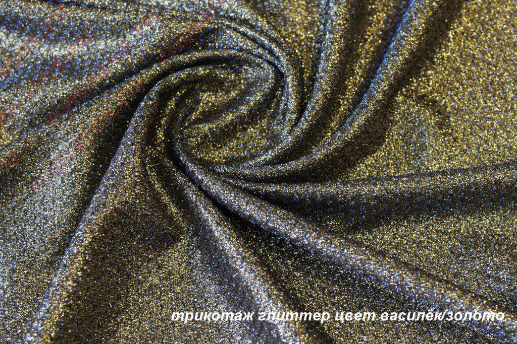Ткань трикотаж глиттер цвет василек-золото