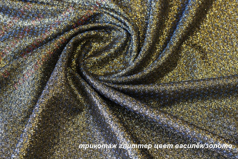 Трикотаж Глиттер цвет василек-золото