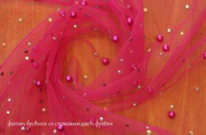 Ткань фатин бусинки со стразами цвет фуксия