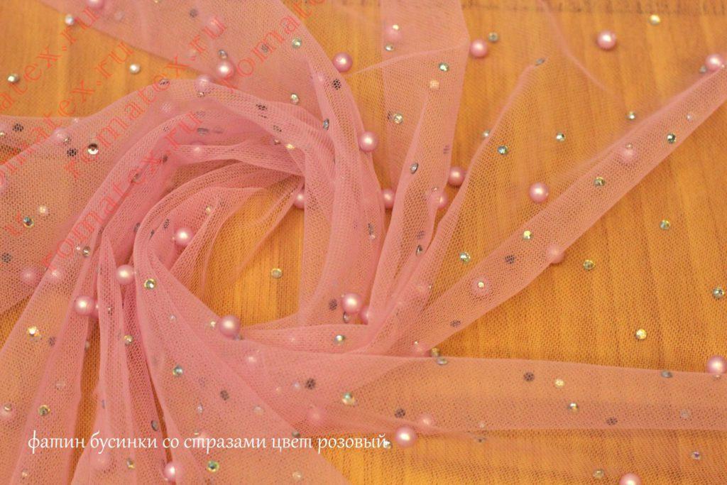 Ткань фатин бусинки со стразами цвет розовый
