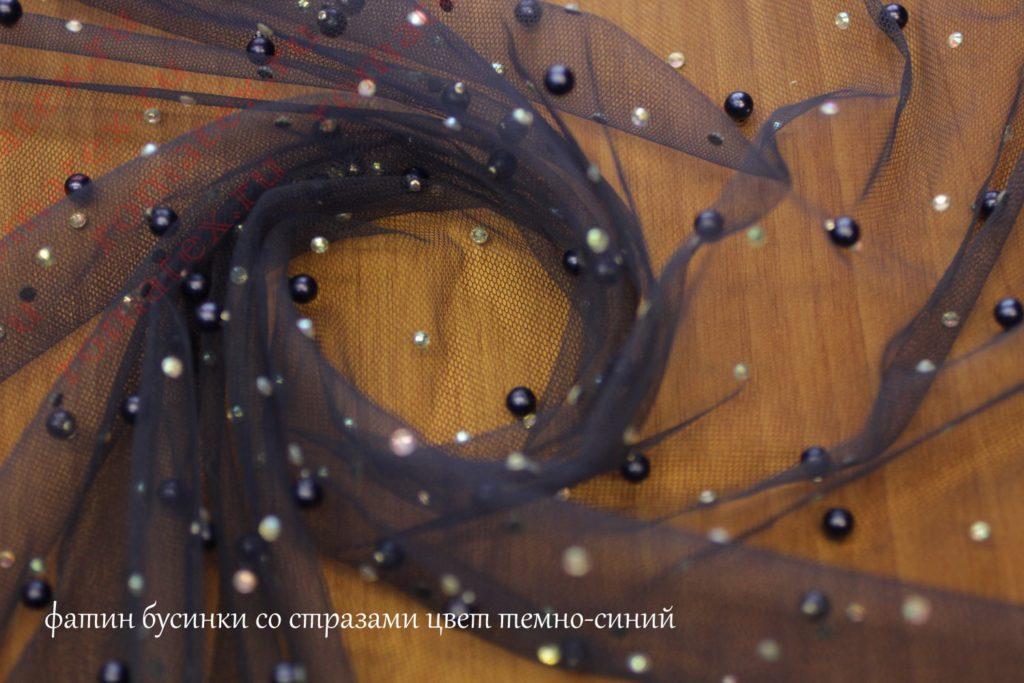 Ткань фатин бусинки со стразами цвет темно — синий