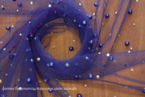 Ткань фатин бусинки со стразами цвет васильковый