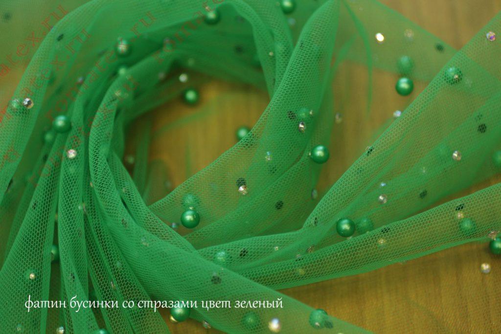 Ткань фатин бусинки со стразами цвет зеленый