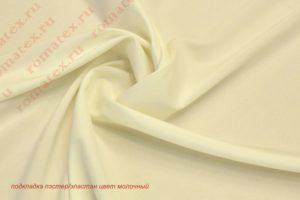 Ткань подкладочная полиэстер цвет молочный