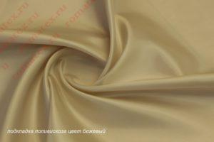 Ткань подкладочная поливискоза цвет бежевый