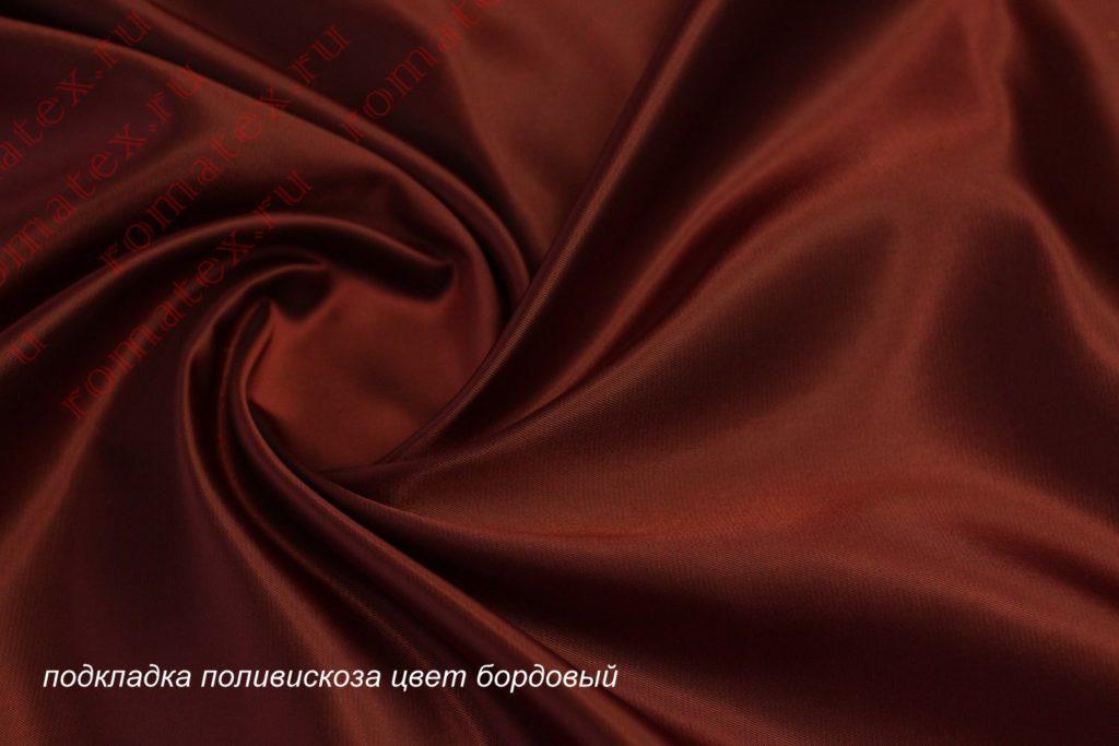 Ткань подкладочная поливискоза цвет бордовый