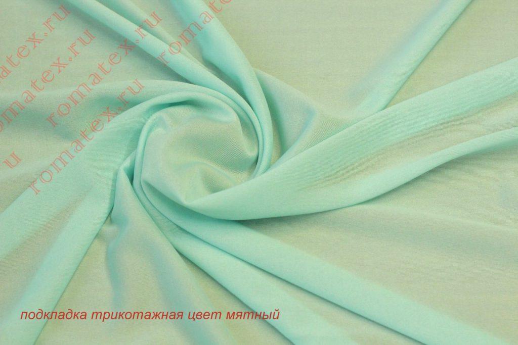 Ткань подкладочная трикотажная цвет мятный