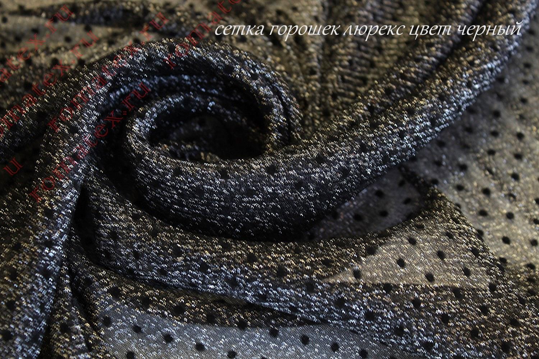 Сетка горох люрекс цвет черный