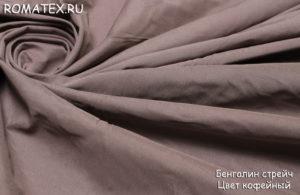 Ткань бенгалин цвет кофейный