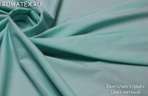 Ткань Стрейч  бенгалин цвет мятный