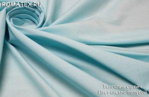 Ткань бенгалин цвет светло голубой