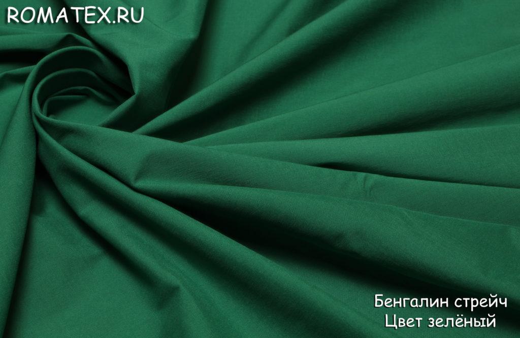 Ткань бенгалин цвет зеленый