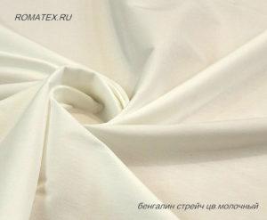 Ткань бенгалин цвет молочный