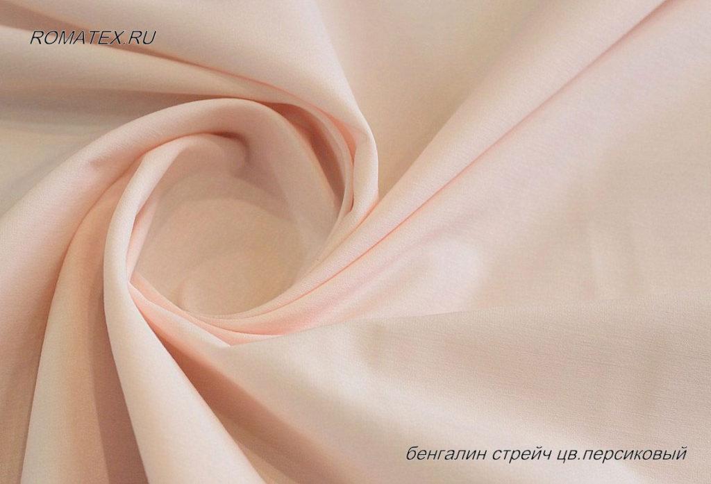 Ткань бенгалин цвет персиковый