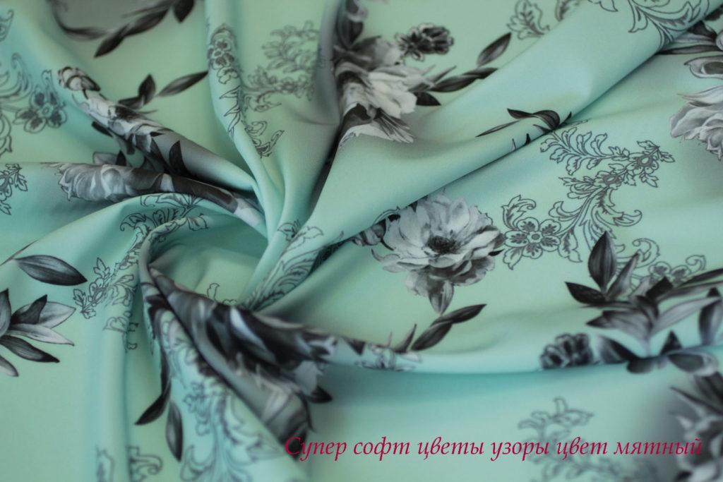 Ткань супер софт «цветы узоры» цвет мятный