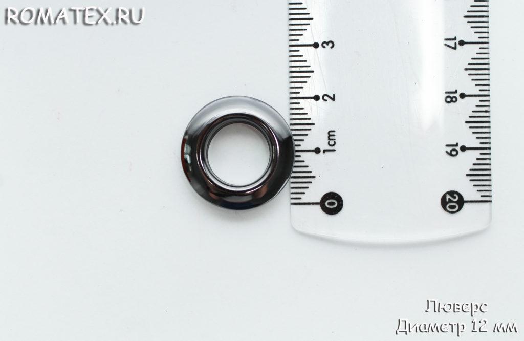 Люверс 12 мм цвет темный никель (упаковка 10 шт)