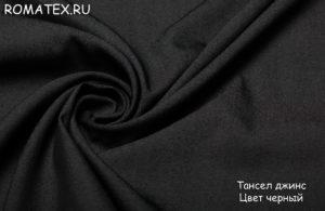 Ткань тансел джинс цвет черный