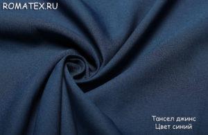 Ткань тансел джинс цвет синий