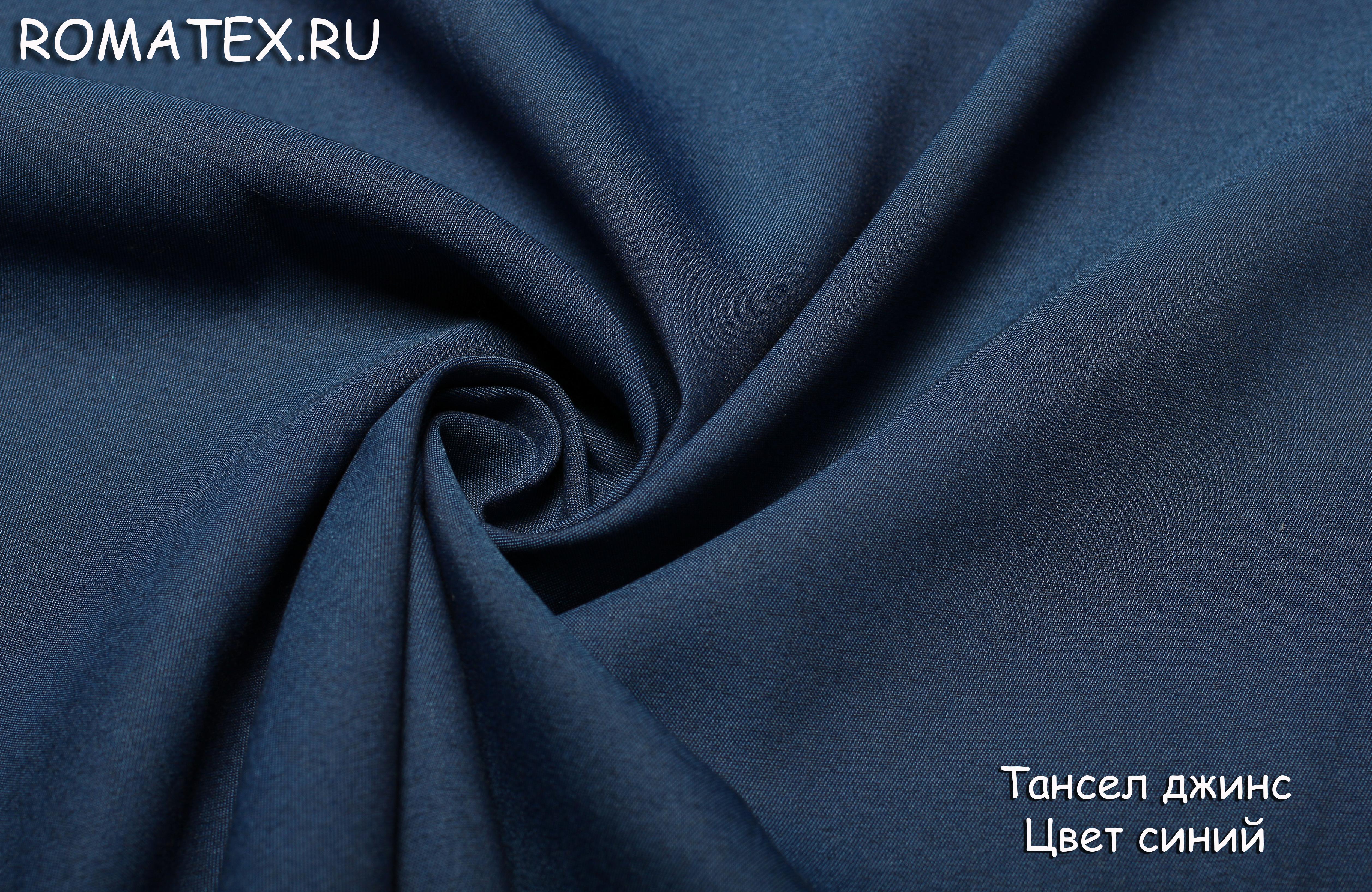 Тансел джинс цвет синий