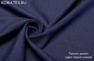 Ткань тансел джинс цвет темно-синий