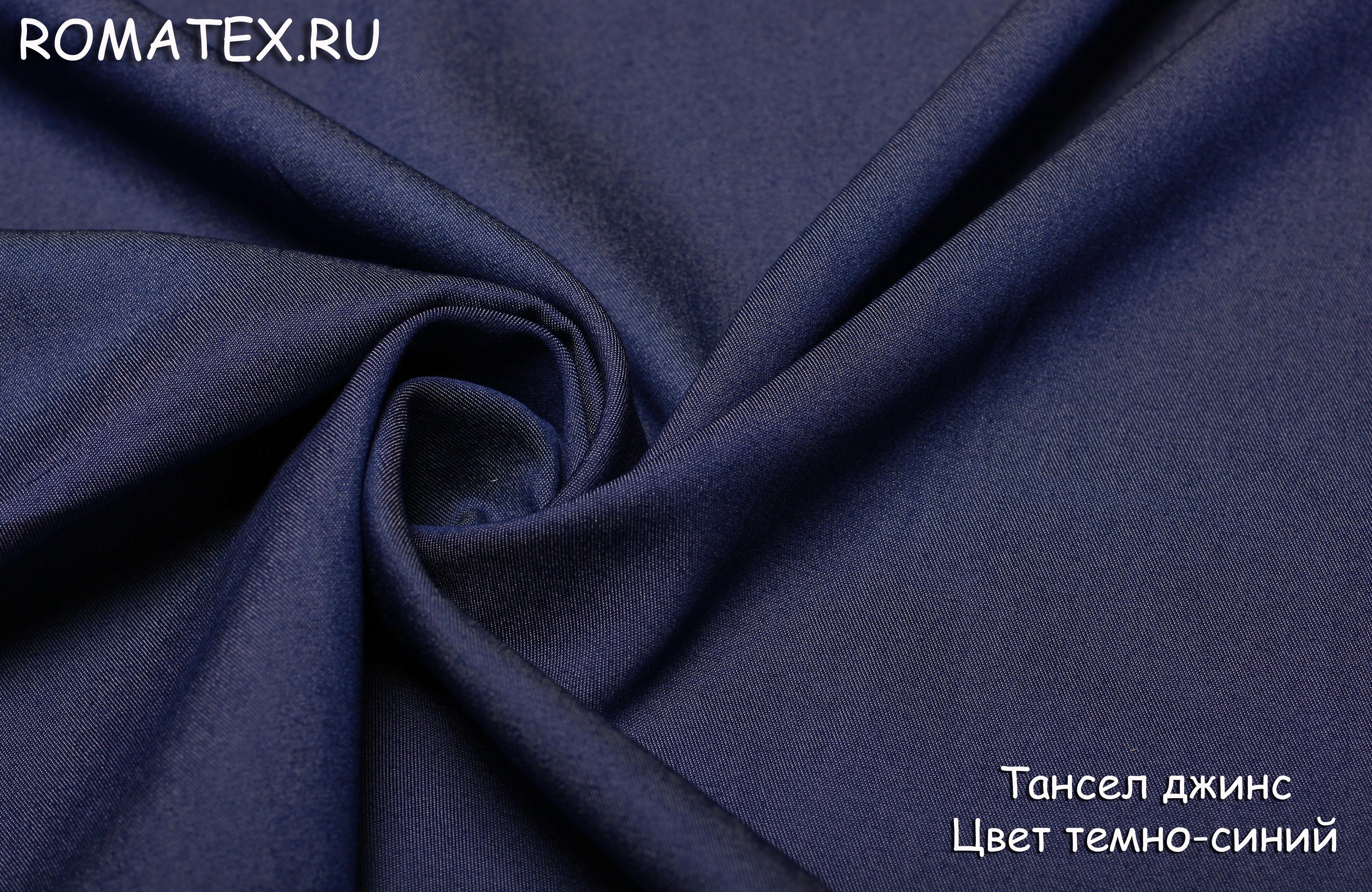 Тансел джинс цвет темно-синий