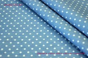 Ткань джинс горох светло голубой