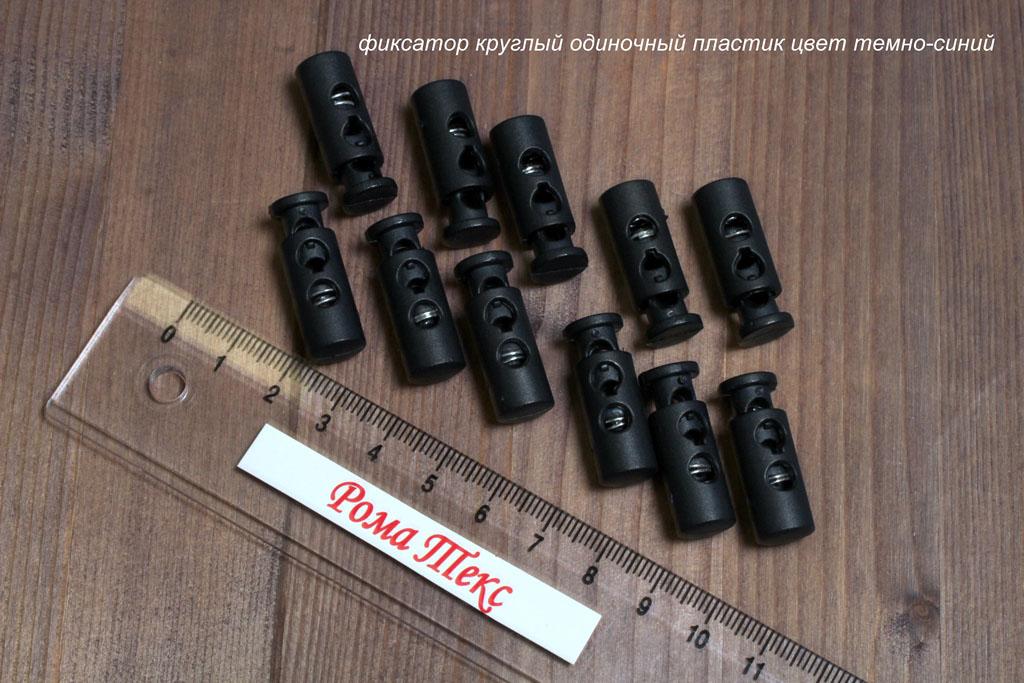 Фиксатор для шнурков круглый одиночный пластик цвет темно-синий (упаковка 10 шт)