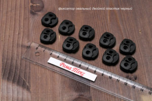 Фиксатор овальный двойной пластик цвет черный (упаковка 10 шт)