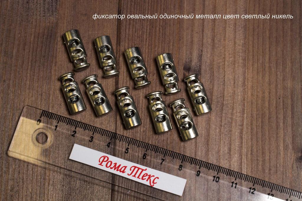 Фиксатор для шнурков овальный одиночный металл цвет светлый никель (упаковка 10 шт)