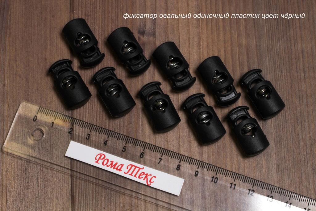 Фиксатор для шнурков овальный одиночный пластик цвет черный (упаковка 10 шт)