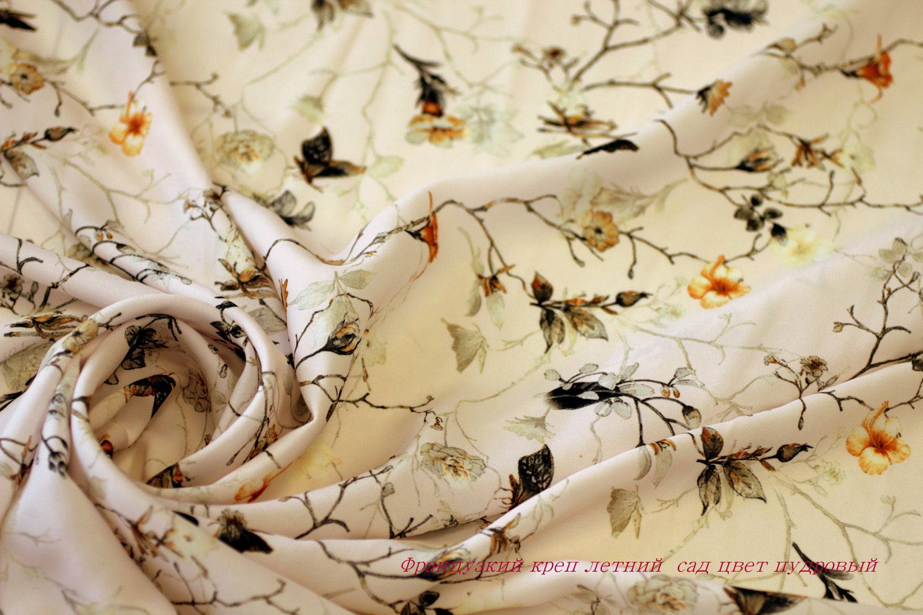Французский креп Летний сад цвет пудровый