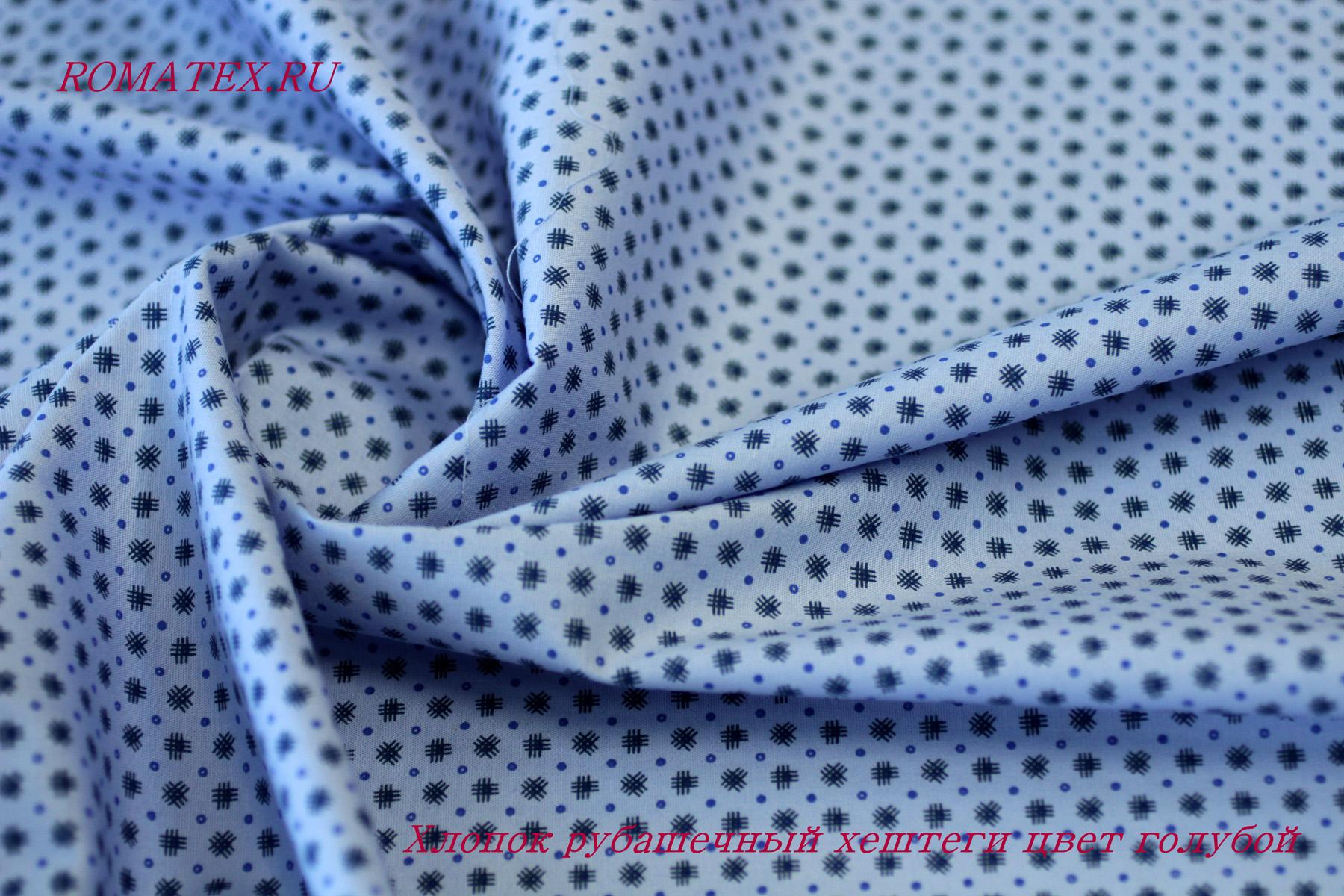 Хлопок рубашечный хештеги цвет голубой