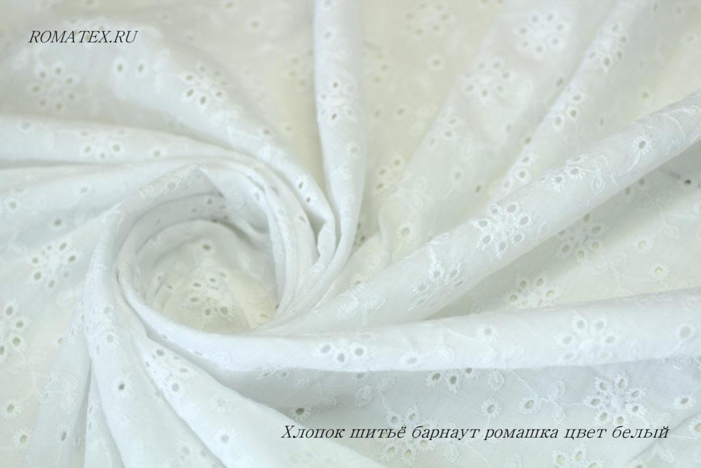 Ткань хлопок шитьё барнаут ромашка цвет белый