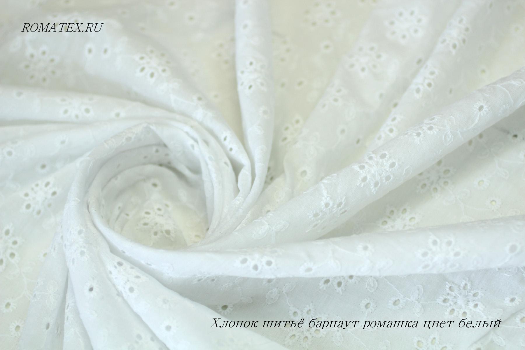 Хлопок шитьё барнаут ромашка цвет белый