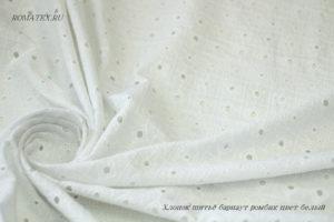 Ткань хлопок шитьё барнаут ромбик цвет белый