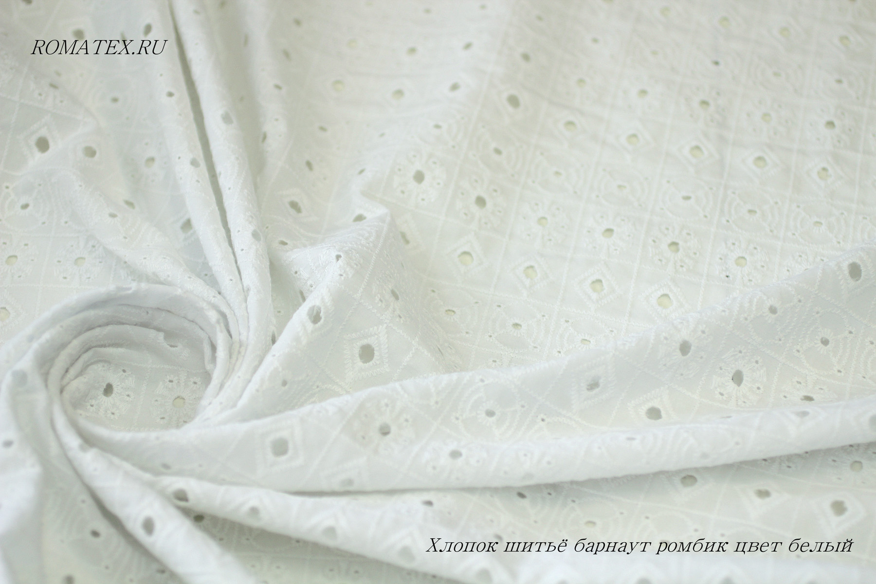 Хлопок шитьё барнаут ромбик цвет белый