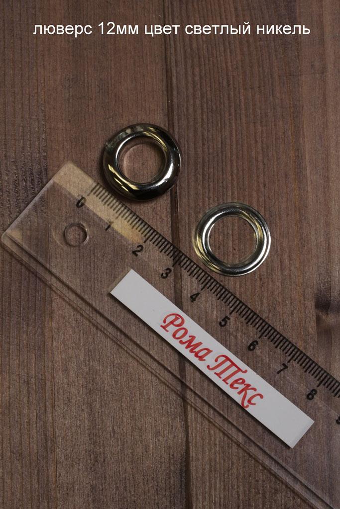 Люверс 12 мм цвет светлый никель (упаковка 10 шт)