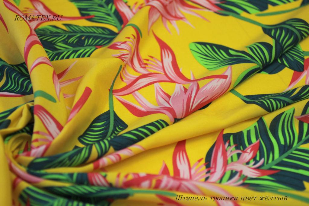 Ткань штапель тропики цвет желтый
