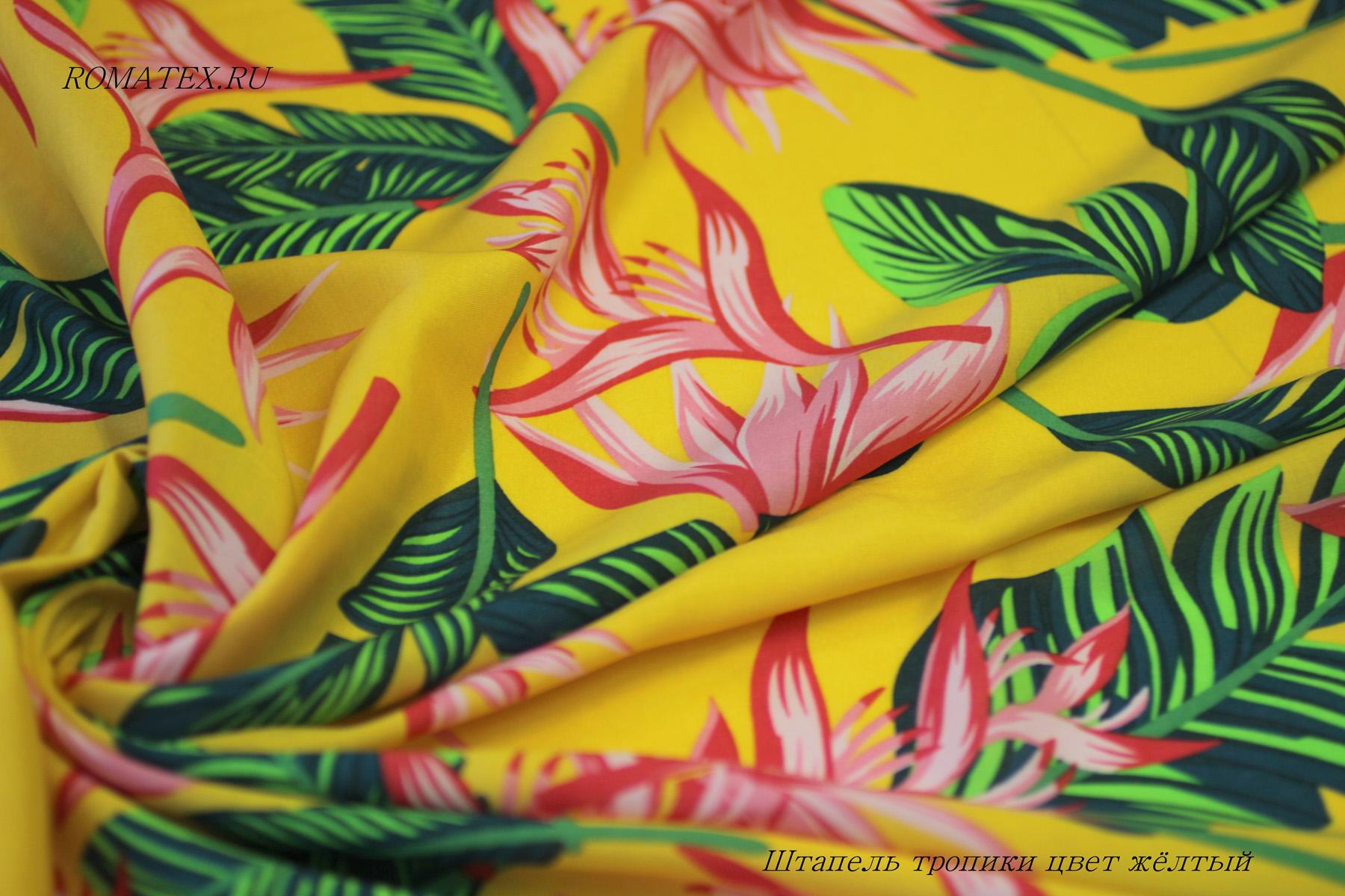 Штапель тропики цвет желтый