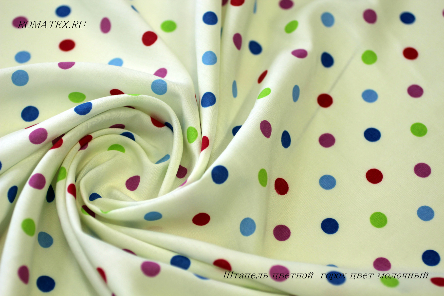 Штапель цветной горох цвет молочный