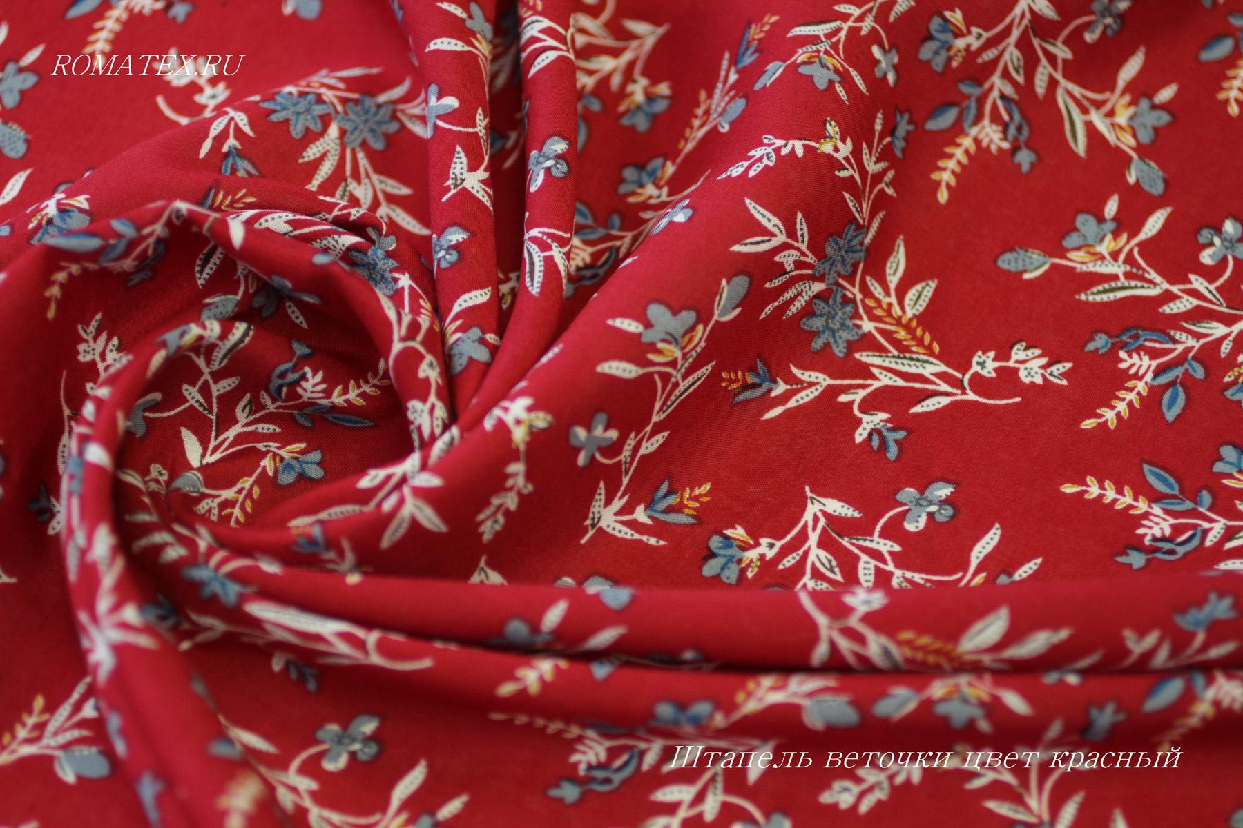 Штапель веточки цвет красный